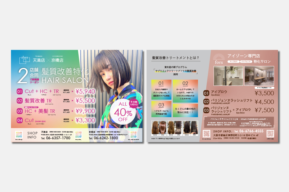 2021 shes全店合同チラシ