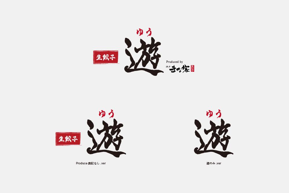 手作り生餃子 遊 ロゴ